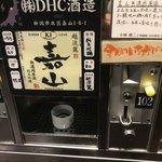 91242077 - DHC酒造 嘉山 純米吟醸無濾過原酒