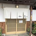 花になあれ - 外観(入口)