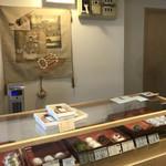 餅菓子商 白谷 - 店内