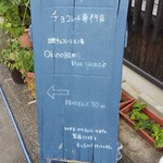 okinogami blue cacao's - 神門通りのお店案内