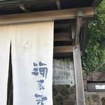 海菜寺 - 暖簾