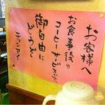 タイレストラン チェンマイ - 嬉しいサービス!