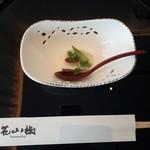 花山椒 -