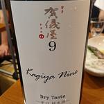日本酒バル YODARE - Kagiya Nine 9 -Dry Taste-