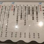 日本酒バル YODARE - 本日のよだれ飯