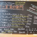 土鍋スープカレー 近江屋清右衛門 -