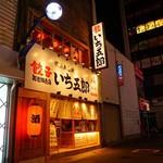 横浜五番街 いち五郎 -