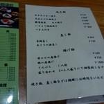 91256343 - メニューはお寿司に始まり、天ぷらやおつまみメニュー的な一品料理がありました。