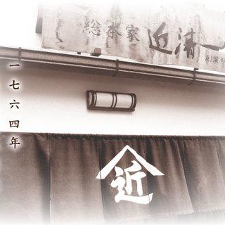 創業250年以上、老舗漬物店『総本家近清』プロデュース!!