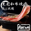 和牛焼肉食べ放題 肉屋の台所 渋谷東急本店前店