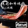和牛 焼肉 肉屋の台所 - その他写真: