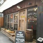 ワイン食堂 TAKEWAKA -