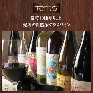 自然派ワイン(ヴァンナチュール)がグラスでも常時10種以上!