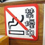 豚珍館 - 店内禁煙ですよ~♪