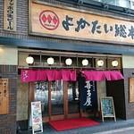 Yokatai - 立ち呑み×居酒屋Dining よかたい 総本店