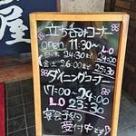 Yokatai - お昼の時間帯は立ち飲みコーナーのみの営業