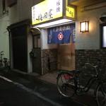 梅田屋 - 店