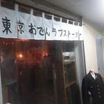 東京おでんラブストーリー - この店名w