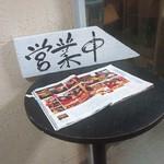 東京おでんラブストーリー - 営業中