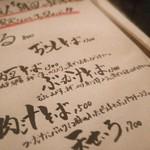 東京おでんラブストーリー - 蕎麦メニュー