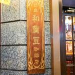 銀座 和蘭豆 - ☆こちらの看板が目印(#^.^#)☆