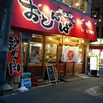 肉maroおとんば - 東上野コリアン街の一角に・・