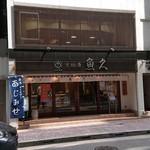 京粕漬 魚久  銀座店 -