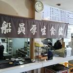 厚生食堂 -