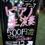 ピアノダイニング ガーデニア - 店前にあった看板です。 イタリアンダイニング ガーデニア ピアノ生演奏 500円でグラスワイン飲み放題!! って、書いていますよ。 すごいですね。