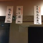 91281086 - 焼餃子と棒棒鶏と麻婆豆腐だけ!?の短冊