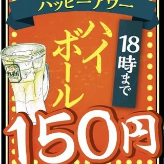 【ハッピーアワー】ジョッキハイボール150円!価格破壊!