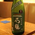 高太郎 - 石鎚 純米吟醸 槽搾り 山田錦 松山三井