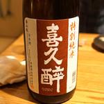 高太郎 - 喜久醉 特別純米