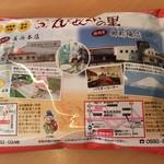 91284123 - 美浜本店