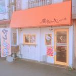 91285008 - 外観【平成30年02月04日撮影】