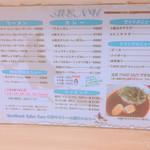 91285015 - メニュー【平成30年02月04日撮影】