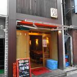 魚金 - 店舗