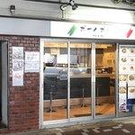 ロメスパ専門店 ボーノボーノ - 外観(空いている時に撮影)