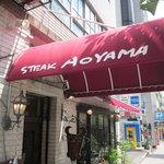 ステーキアオヤマ - 入り口