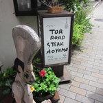 ステーキアオヤマ - 入り口のサイン