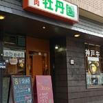 焼肉 牡丹園 - 看板をリニューアル!!!