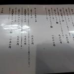 ラーメン 礼 - メニュー表