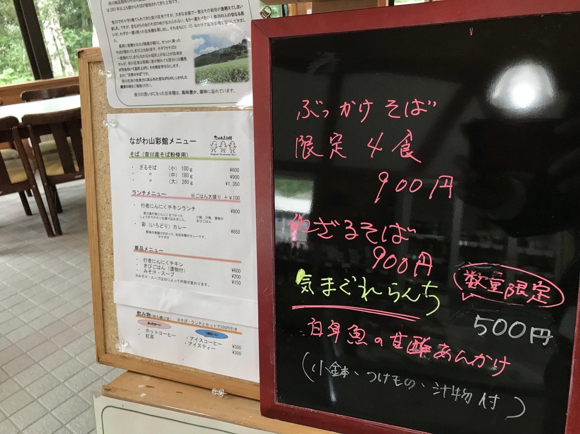 ながわ山菜館 name=