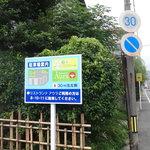 9131670 - この道は一方通行なので、お店まで行ってしまうと、一周しなくてはなりませんので、この看板が目印。