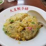 大王 - ミニ炒飯 大盛