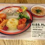 Mangotsurikafe - キッズメニュー