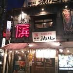 Uogashisakabaekimaehamaken -