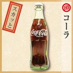 須坂屋そば - 【 コーラ 】 スカッとさわやか♪さわやかテイスティ♪