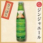 須坂屋そば -  【 ジンジャエール 】 甘酸のバランスを調整し、しっかりとした炭酸感とともによりソフトな味わい♪