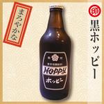 須坂屋そば -  【 黒ホッピー 】 黒ビールタイプのホッピーです。4種の麦芽をブレンドしていて独特の香ばしさと甘さと苦みのバランスのいい、まろやかな味わいのホッピーです。黒ビールのような香ばしさとコクを味を楽しめます♪味のバランスがいい♪ 黒ビールが好きな方はぜひ一度お試しください♪